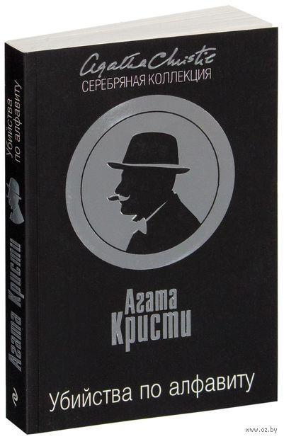 Убийства по алфавиту (м). Агата Кристи