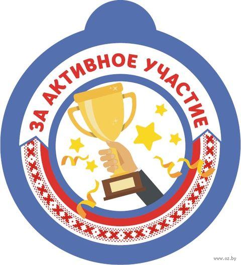 """Медаль """"За активное участие"""" — фото, картинка"""