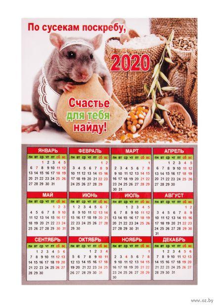 "Календарь магнитный ""По сусекам поскребу. 2020"" (арт. 51.56.360) — фото, картинка"