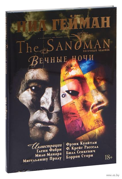 The Sandman. Песочный человек. Вечные ночи — фото, картинка