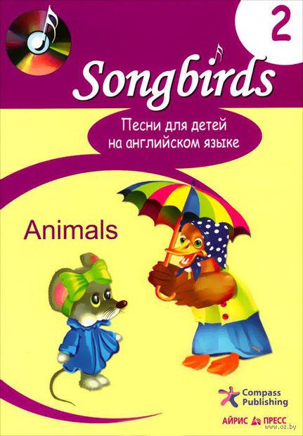 Песни для детей на английском языке. Книга 2. Animals. Владимир Львов