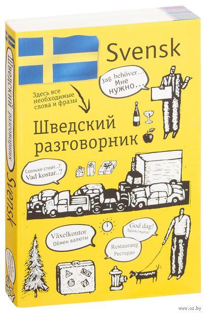 Шведский разговорник