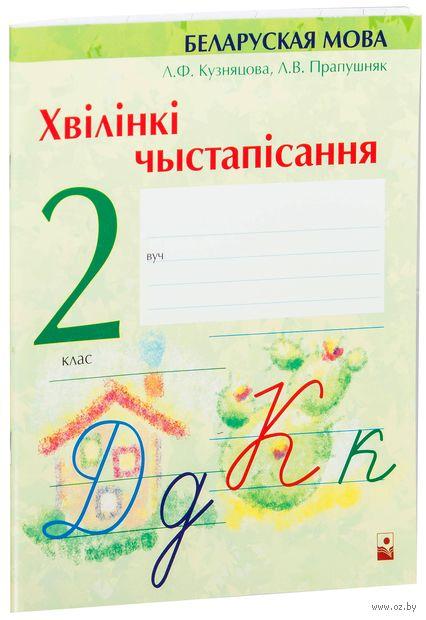 Хвілінкі чыстапісання. Сшытак па беларускай мове для 2 класа. Л. Кузняцова, Л. Прапушняк