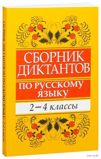 Сборник диктантов по русскому языку. 2-4 классы — фото, картинка