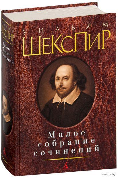 Уильям Шекспир. Малое собрание сочинений. Уильям Шекспир