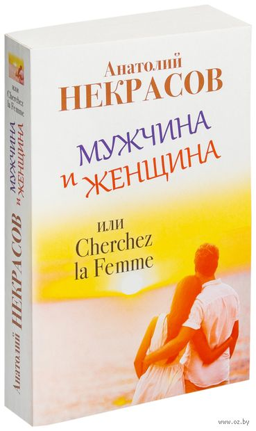 Мужчина и Женщина, или Cherchez la Femme (м). Анатолий Некрасов