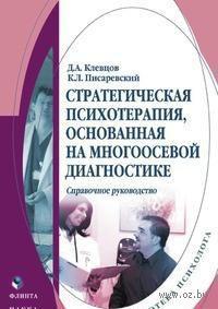 Стратегическая психотерапия, основанная на многоосевой диагностике