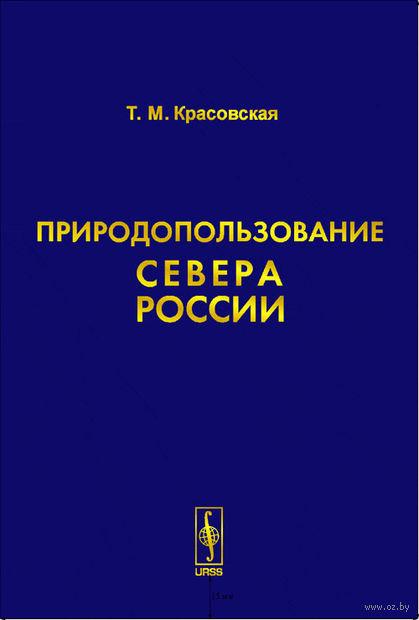 Природопользование Севера России — фото, картинка