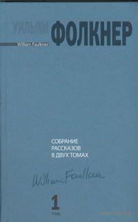 Собрание рассказов (в двух томах). Уильям Фолкнер