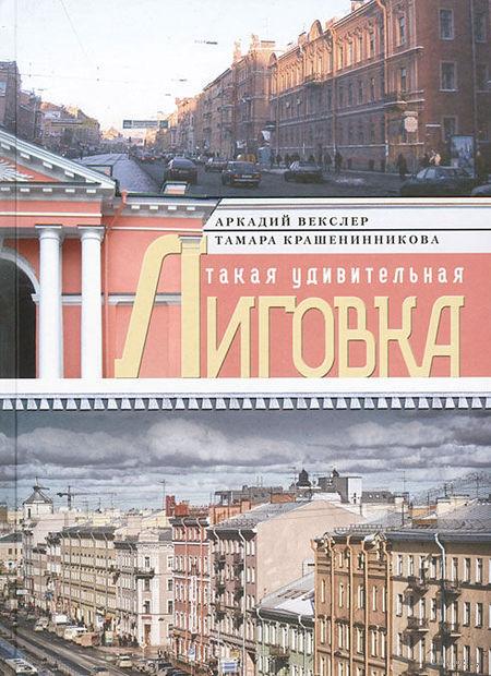 Такая удивительная Лиговка. Аркадий Векслер, Тамара Крашенинникова
