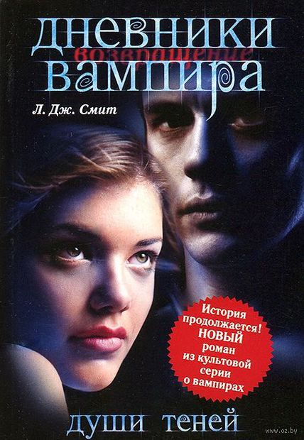Дневники вампира. Возвращение. Души теней (м). Лиза Смит