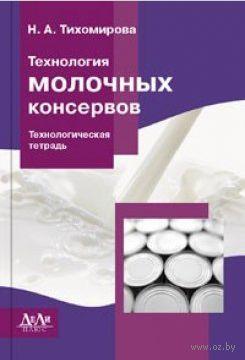 Технология молочных консервов. Технологическая тетрадь. Н. Тихомирова
