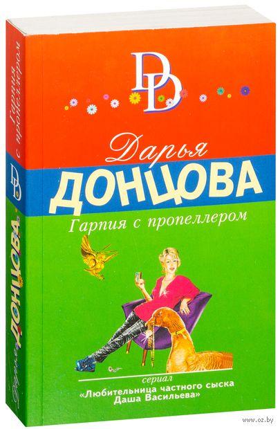 Гарпия с пропеллером (м). Дарья Донцова