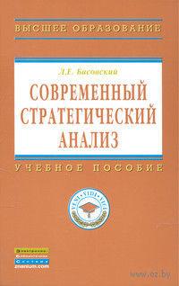 Современный стратегический анализ. Леонид Басовский