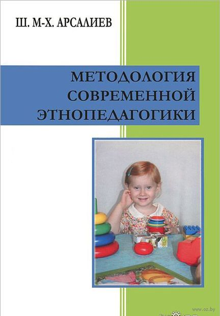 Методология современной этнопедагогики. Ш. Арсалиев