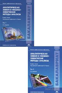 Аналитическая химия и физико-химические методы анализа (в двух томах). Анатолий Ищенко