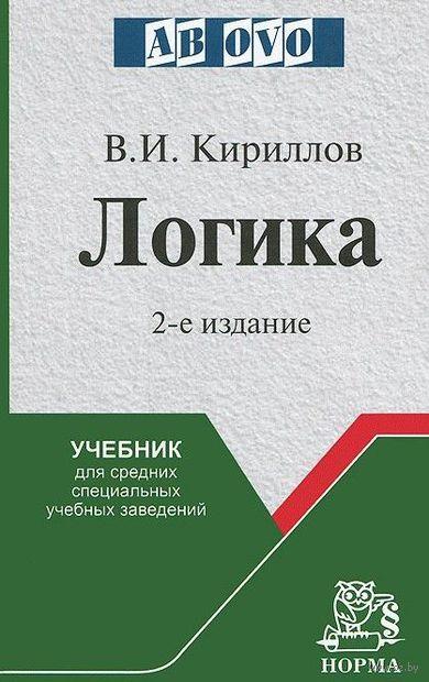 Логика. Учебник для средних специальных учебных заведений. Вячеслав Кириллов