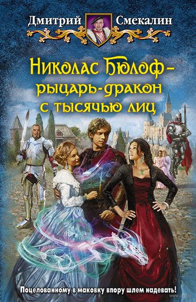 Николас Бюлоф - рыцарь-дракон с тысячью лиц. Дмитрий Смекалин