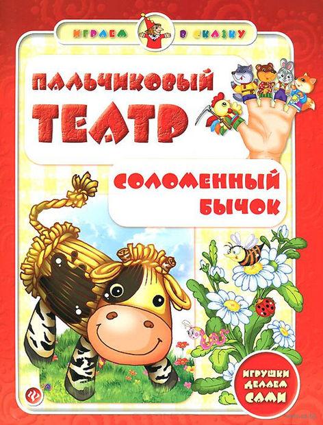Пальчиковый театр. Соломенный бычок. Сергей Гордиенко
