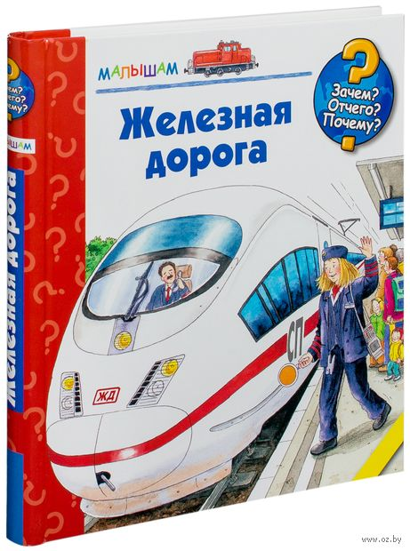 Железная дорога. Андреа Эрне