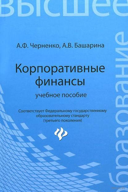 Корпоративные финансы. Алексей Черненко, Анастасия Башарина