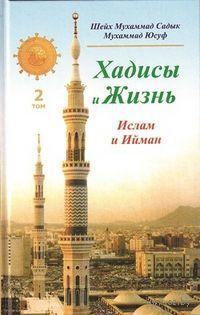 Хадисы и Жизнь. Том 2. Ислам и Ийман. Шейх Мухаммад Юсуф