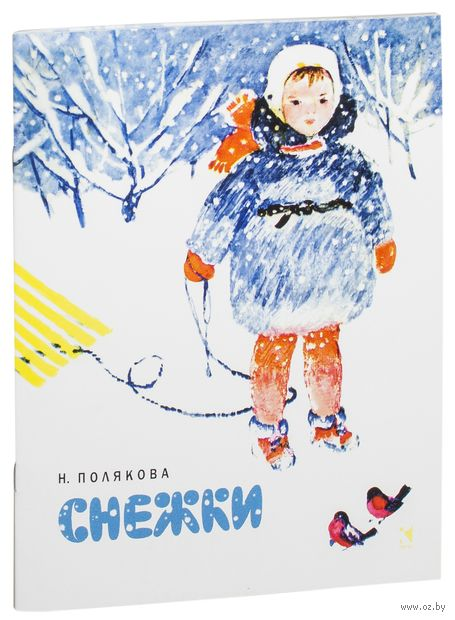 Снежки. Надежда Полякова