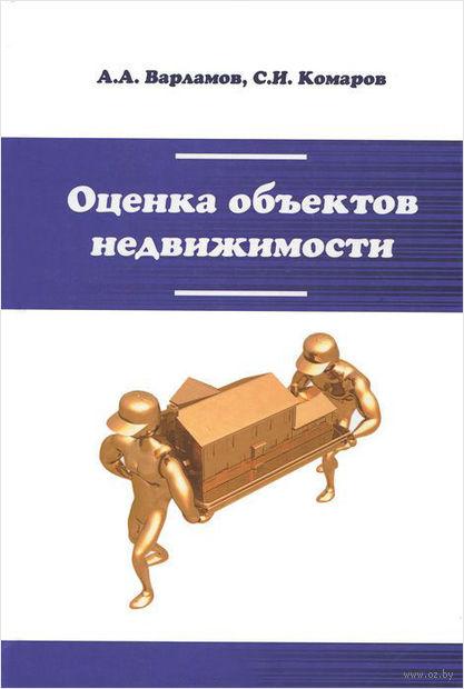 Оценка объектов недвижимости. С. Комаров