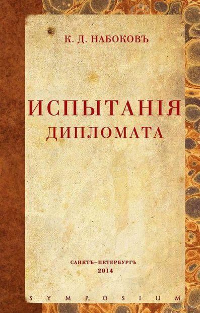 Испытания дипломата. Константин Набоков