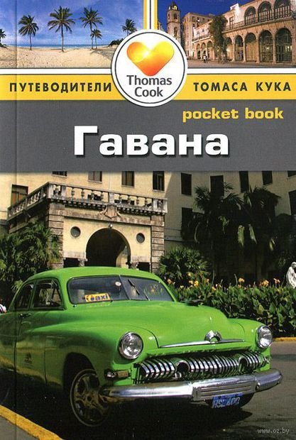 Гавана. Путеводитель. Нина Стэмпфл