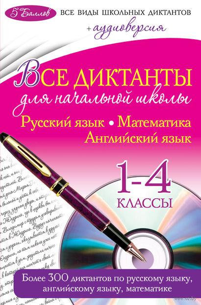 Все диктанты для начальной школы. 1-4 классы (+ CD). Ирина Марченко, Ирина Панфилова, Наталья Слабун