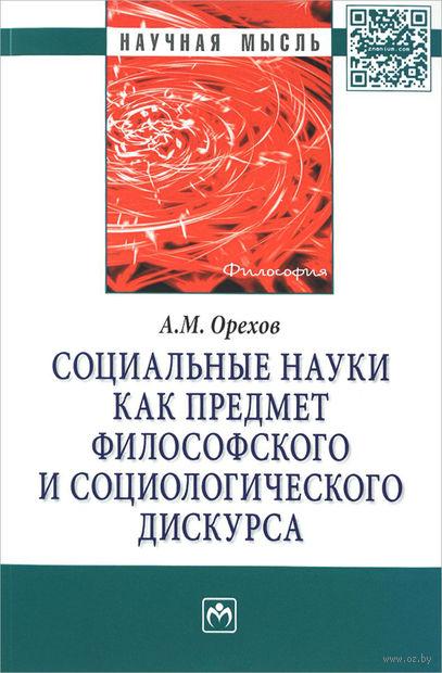 Социальные науки как предмет философского и социологического дискурса. Андрей Орехов