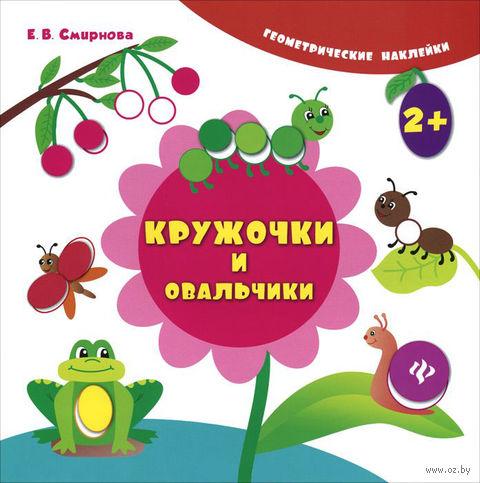 Кружочки и овальчики. Екатерина Смирнова