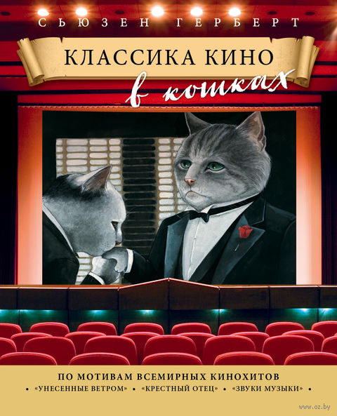 Классика кино в кошках — фото, картинка