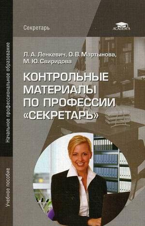 """Контрольные материалы по профессии """"Секретарь"""""""