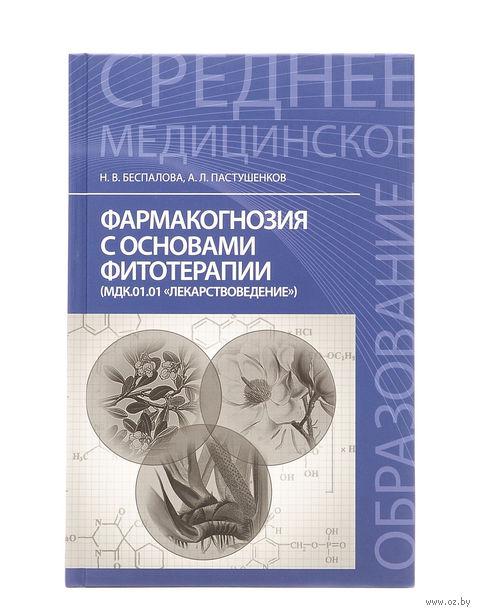 Фармакогнозия с основами фитотерапии. Александр Пастушенков, Нина Беспалова