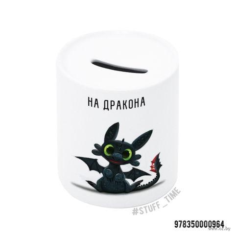 """Копилка """"На дракона"""" (арт. 964)"""