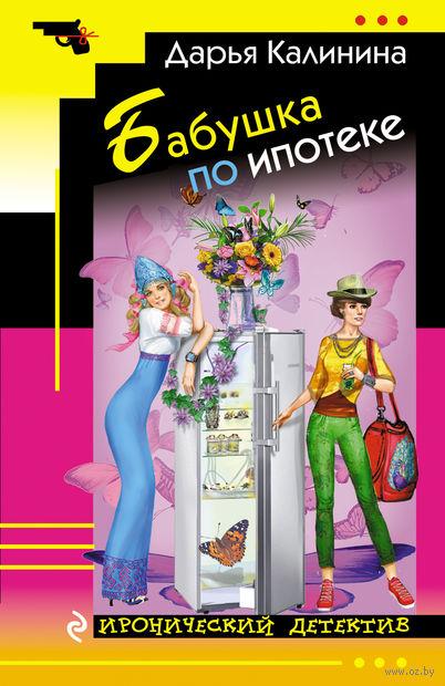 Бабушка по ипотеке (м). Дарья Калинина