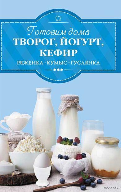 Готовим дома творог, йогурт, кефир — фото, картинка