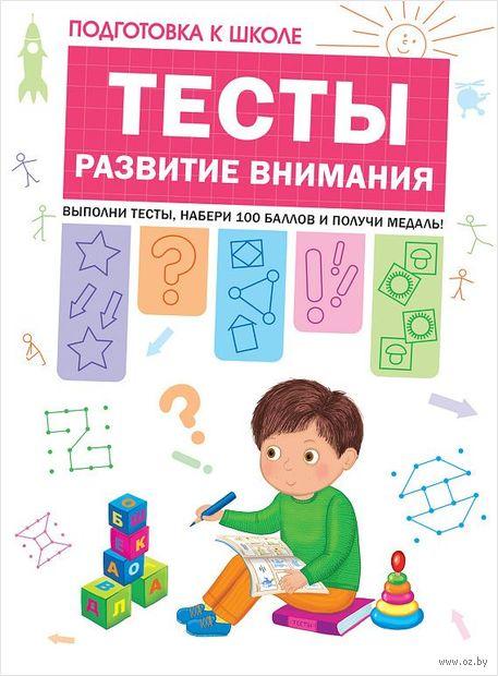 Подготовка к школе. Тесты. Развитие внимания — фото, картинка