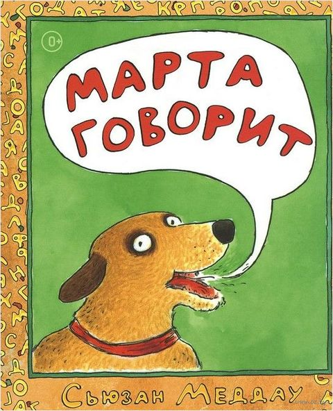 Марта говорит — фото, картинка