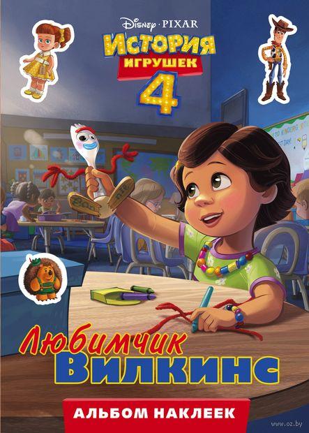 История игрушек 4. Альбом наклеек. Любимчик Вилкинс (+ наклейки) (м) — фото, картинка