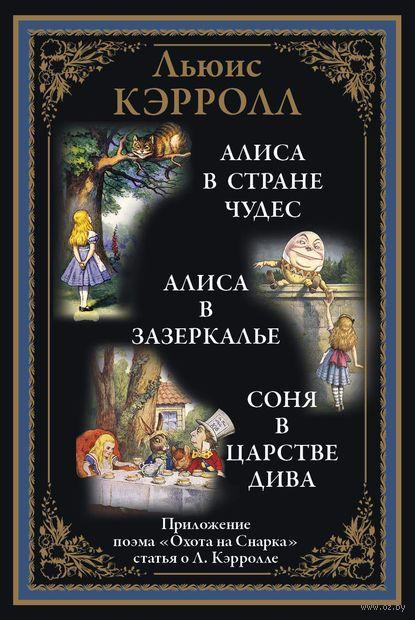 Алиса в Стране чудес. Алиса в Зазеркалье. Соня в царстве дива — фото, картинка