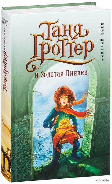 Таня Гроттер и Золотая Пиявка — фото, картинка