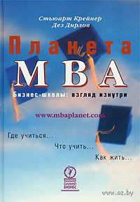 Планета MBA. Бизнес-школы: взгляд изнутри. Стюарт Крейнер