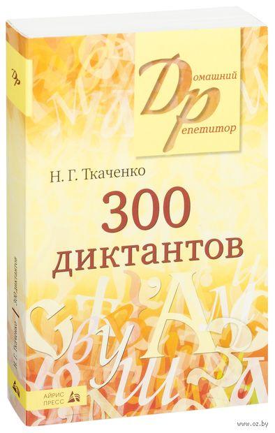 300 диктантов. Наталья Ткаченко
