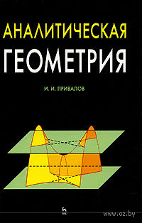 Аналитическая геометрия. И. Привалов