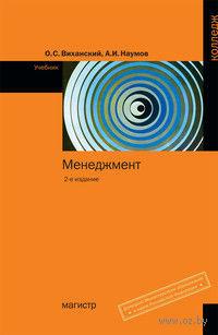 Менеджмент. О. Виханский, А. Наумов