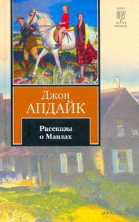 Рассказы о Маплах. Джон Апдайк