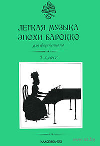 Легкая музыка эпохи барокко для фортепиано. 1 класс. Сергей Чернышков